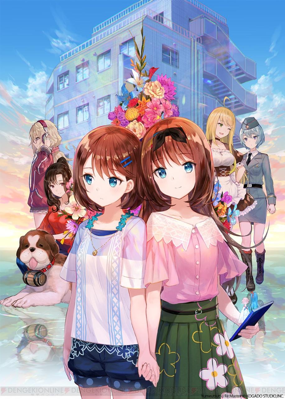 工画堂スタジオの新作『夢現Re:Master(ユメウツツ リマスター)』発表。ゲーム制作会社を舞台にしたAVG
