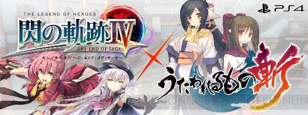 日本ファルコム×アクアプラスコラボキャンペーンで『閃の軌跡IV』と『うたわれるもの斬』がコラボ!