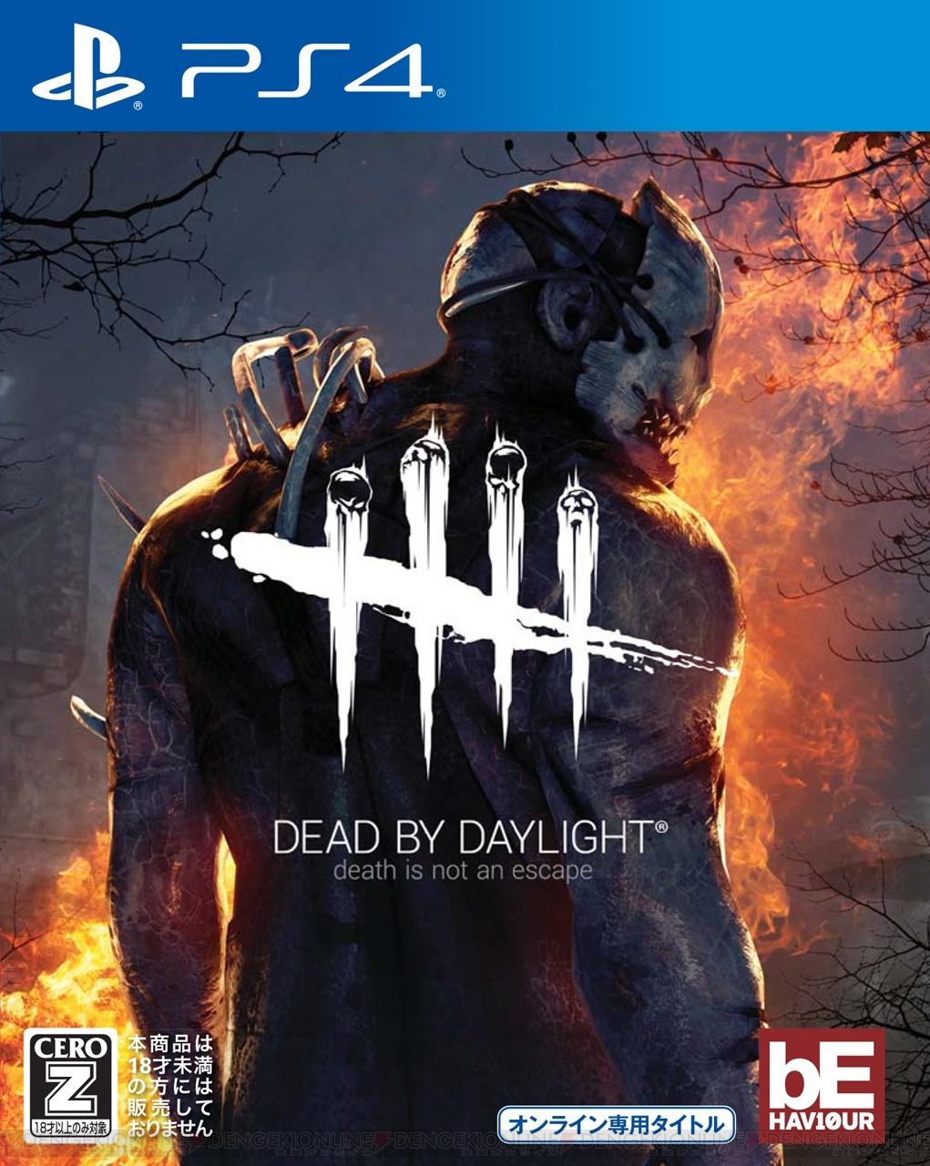 Dead by Daylight 攻略 wiki - アットウィキ