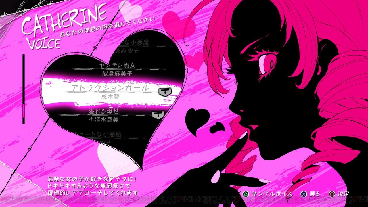 """『キャサリン・フルボディ』DLC・Catherine""""理想の声""""の4人目の声優は悠木碧さん"""