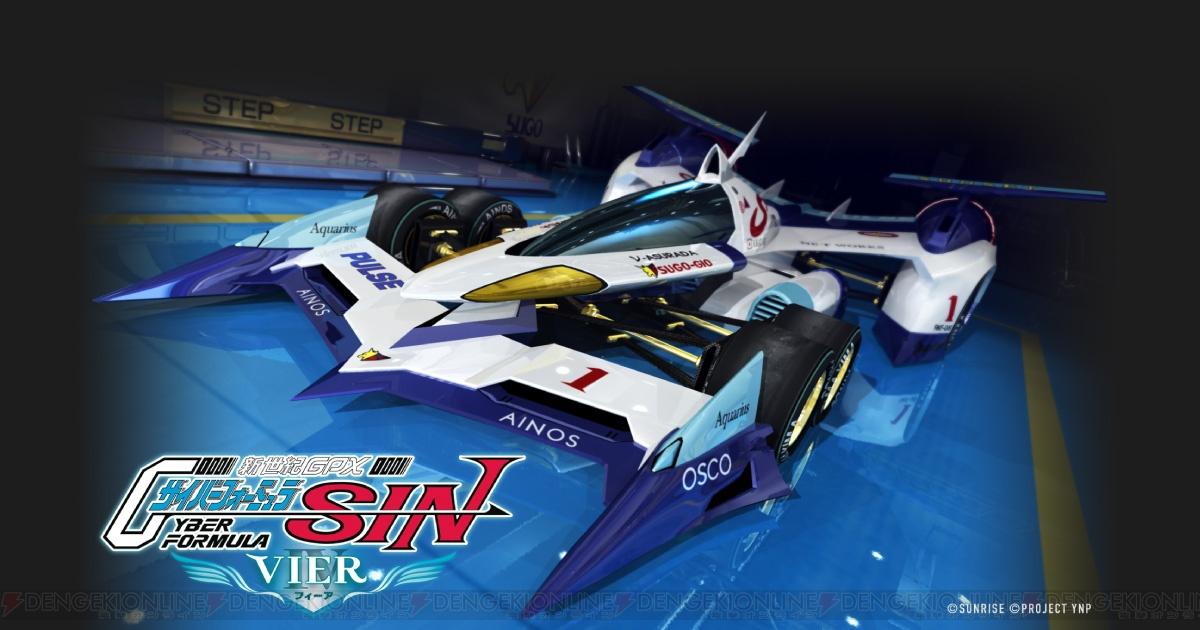 超音速3Dレーシングゲーム『新世紀GPXサイバーフォーミュラSIN VIER』が配信。VRモードを搭載