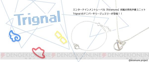 """江口拓也さん、木村良平さん、代永翼さんのユニット""""Trignal""""のアニバーサリージュエリーが受注販売開始"""