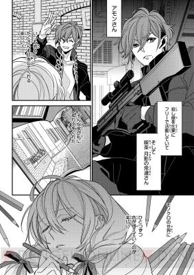 キャストのサイン色紙プレゼントもチェック。『殺スト』ショートコミック【4】アモン編アップ!