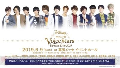 """12人の声優で贈る""""Disney 声の王子様""""シリーズ最新作が発売。イベントチケットも先行抽選受付中"""