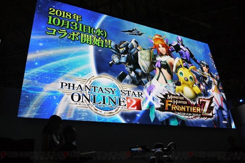 『MHF‐Z』×『PSO2』コラボが10月31日より開催決定。クーナやリサたちの装備が登場【TGS2018】