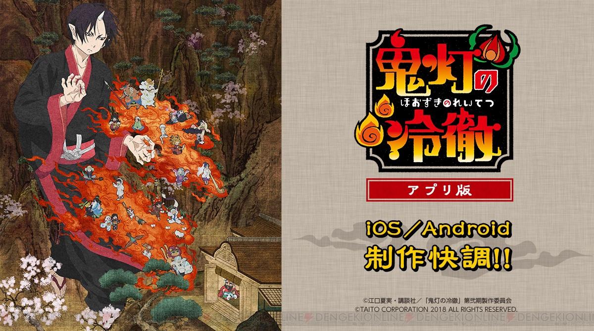 タイトーがアニメ『鬼灯の冷徹』のスマホ向けゲームの制作を発表