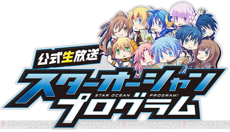 "『SOA』の公式生放送""STAR OCEAN PROGRAM #31""が9月26日20時より配信"