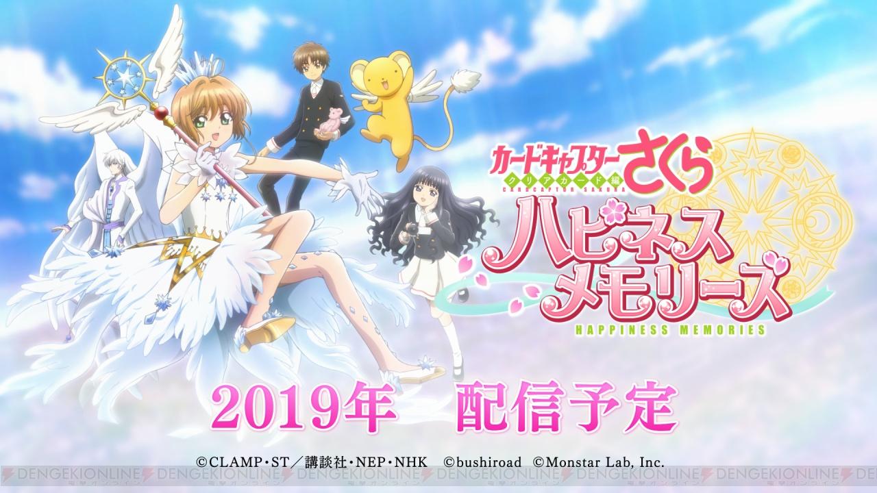 『CCさくら ハピネスメモリーズ』は2019年配信予定。主題歌は坂本真綾さんが担当