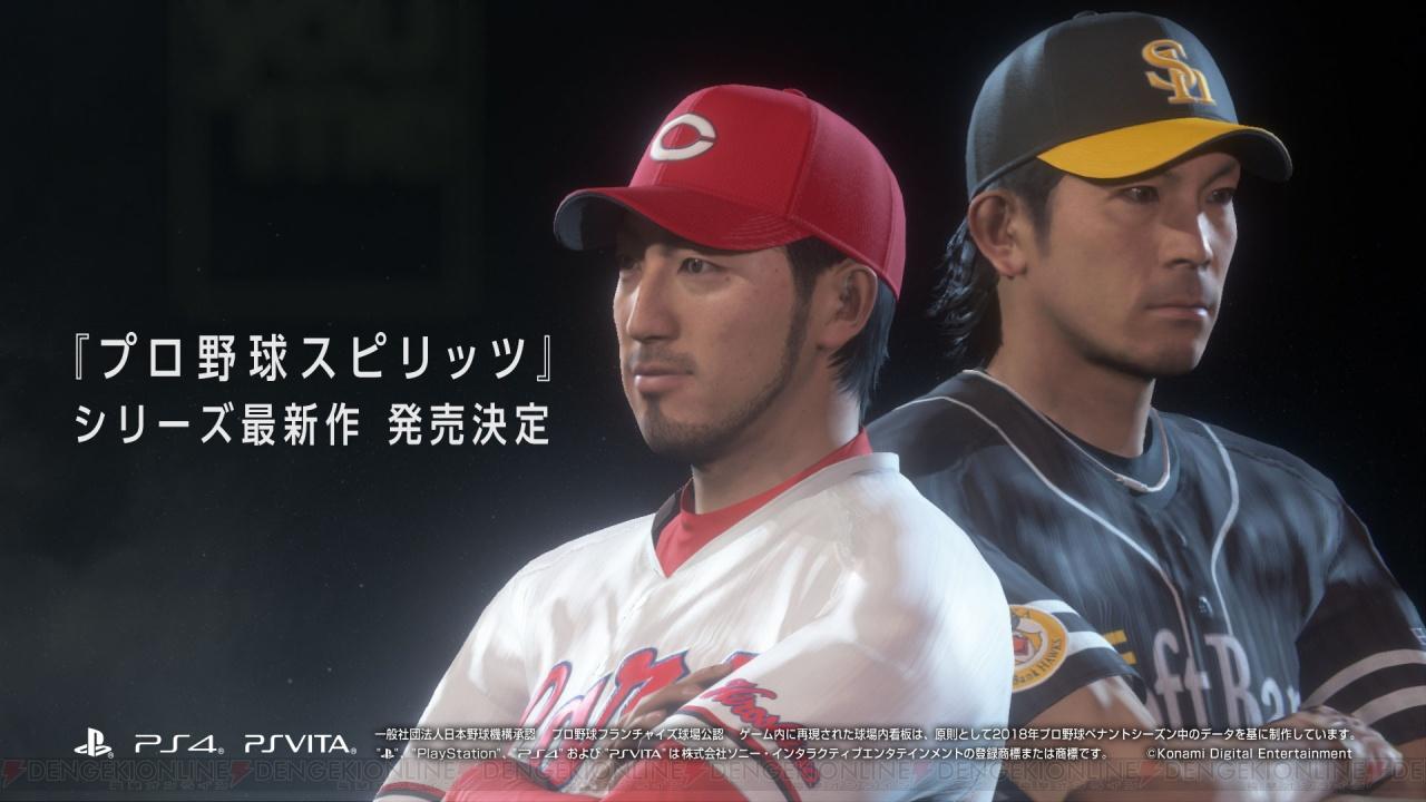 『プロ野球スピリッツ』シリーズの最新作がPS4/PS Vitaで発売決定。ティザーサイトとトレーラーが公開