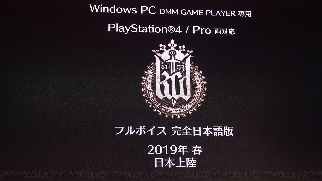 日本語版『キングダムカム・デリバランス』が2019年春に登場。中世ボヘミアを舞台にしたオープンワールドRPG