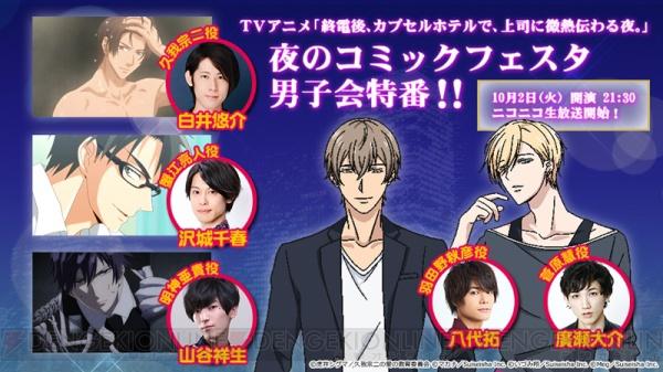 八代拓さん、廣瀬大介さんがMCのアニメ『終カプ』ニコ生が10月2日に開催! ゲストには白井悠介さんらも
