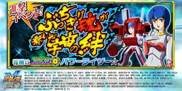 【スパクロ】クロスボーン・ガンダムX2、パワーライザー☆を評価(#370)
