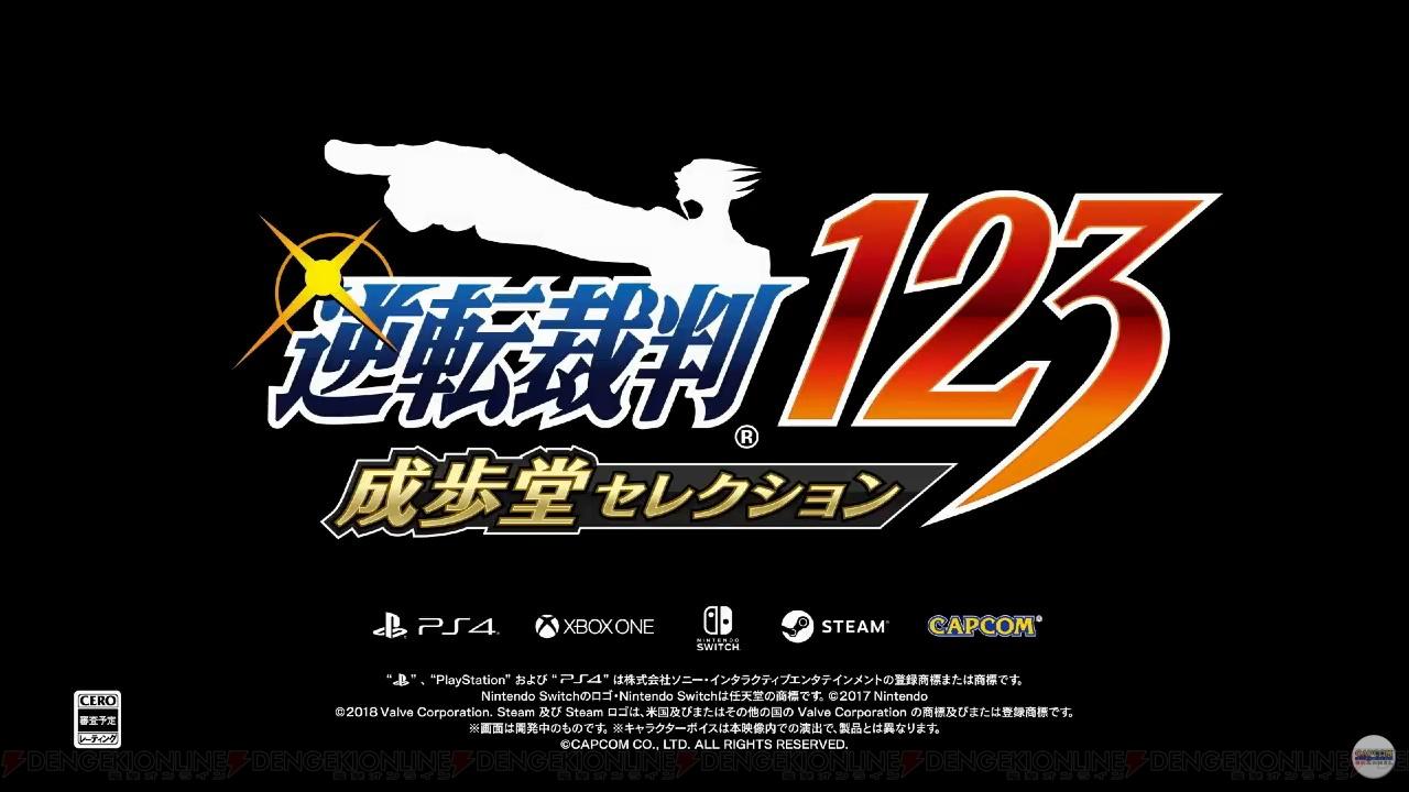 TVアニメ『逆転裁判2』のOP主題歌を山下智久さんが担当。『逆転裁判123』のマルチ展開も決定【TGS2018】