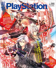 電撃PlayStation Vol.668表紙画像