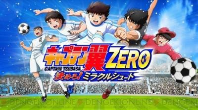 電撃 - 『キャプテン翼ZERO』サ...