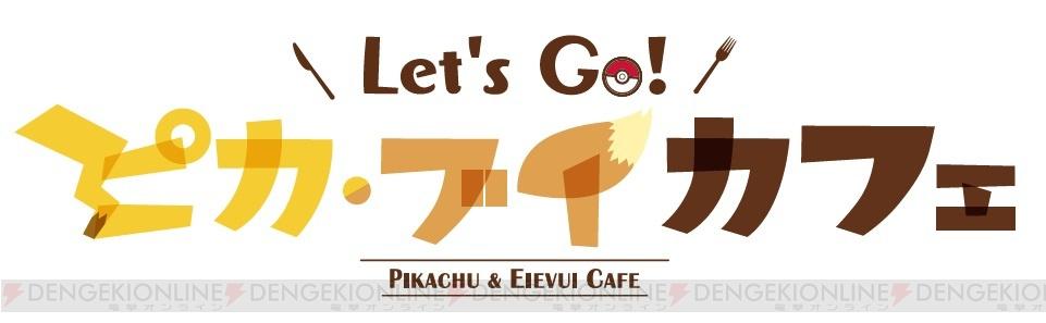 『ポケモン ピカ・ブイ』コラボカフェが全国5カ所で開催。ピカチュウやイーブイのメニュー&グッズが登場