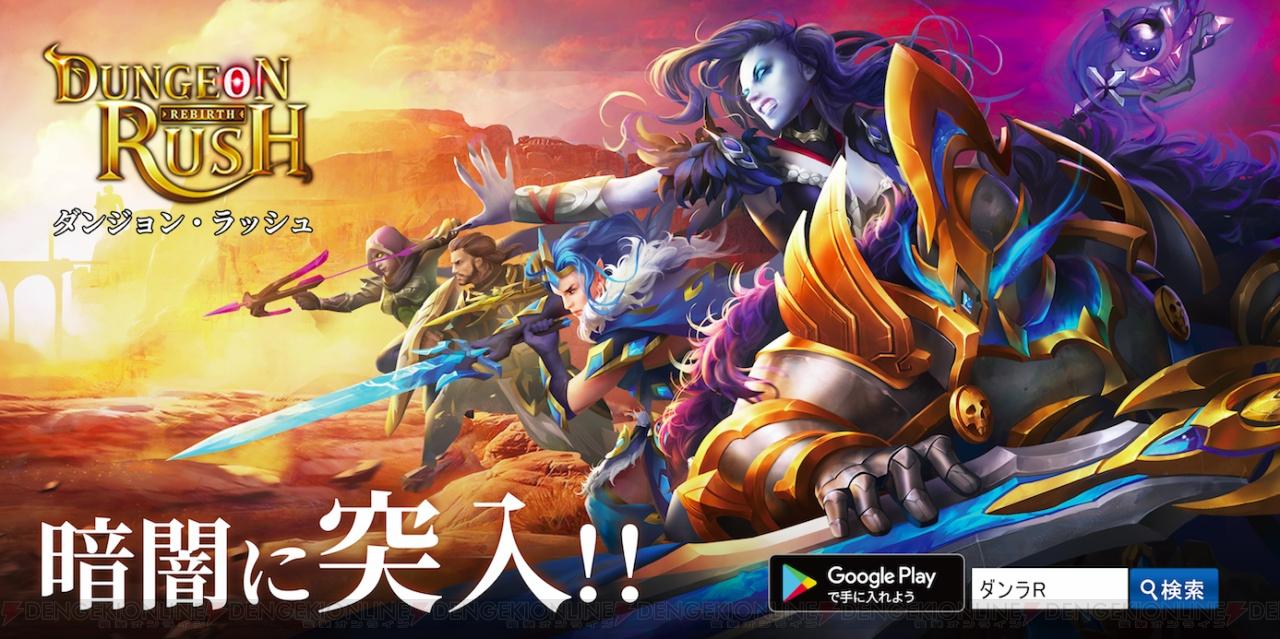放置系戦略ゲーム『ダンジョンラッシュ・Rebirth』のAndroid版が先行配信