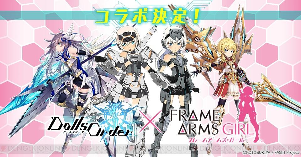 『ドールズオーダー』×アニメ『フレームアームズ・ガール』コラボが10月29日より開催