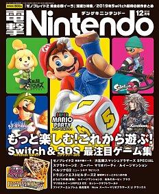 電撃Nintendo 12月号