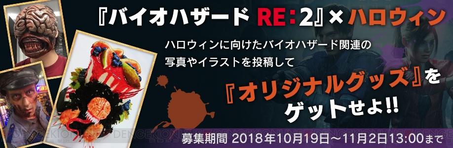 『バイオ RE:2』ハロウィンキャンペーンでバックパック&オリジナルTシャツセットをゲットしよう