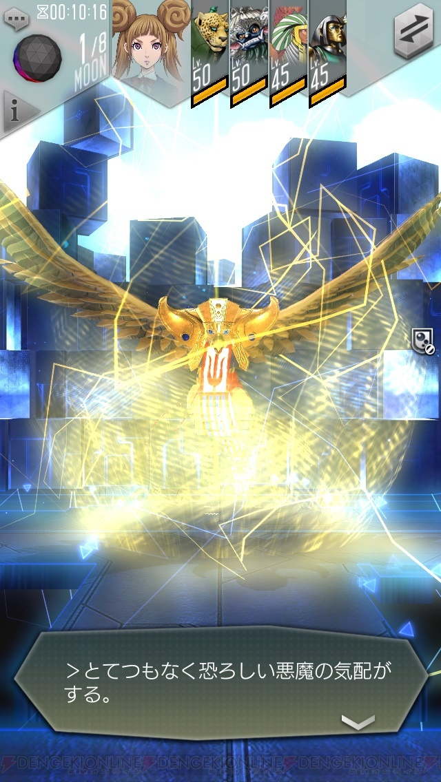 "『D×2 真・女神転生』ファクションの仲間と挑む""ゲートキーパー殲滅ミッション""が10月25日より開催"
