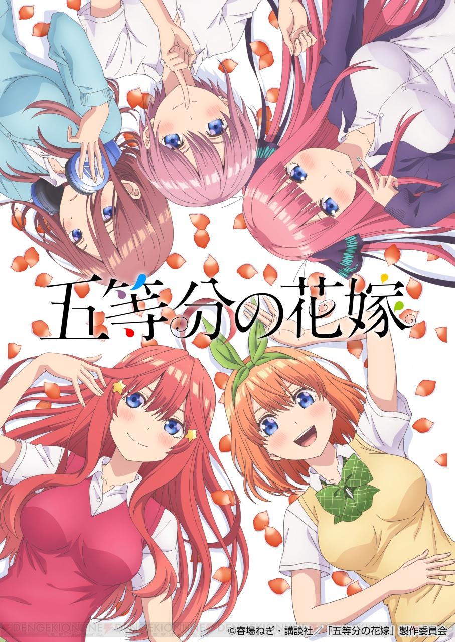 『五等分の花嫁』放送開始時期が2019年1月に決定。一花たち5つ子のキャスト情報が解禁