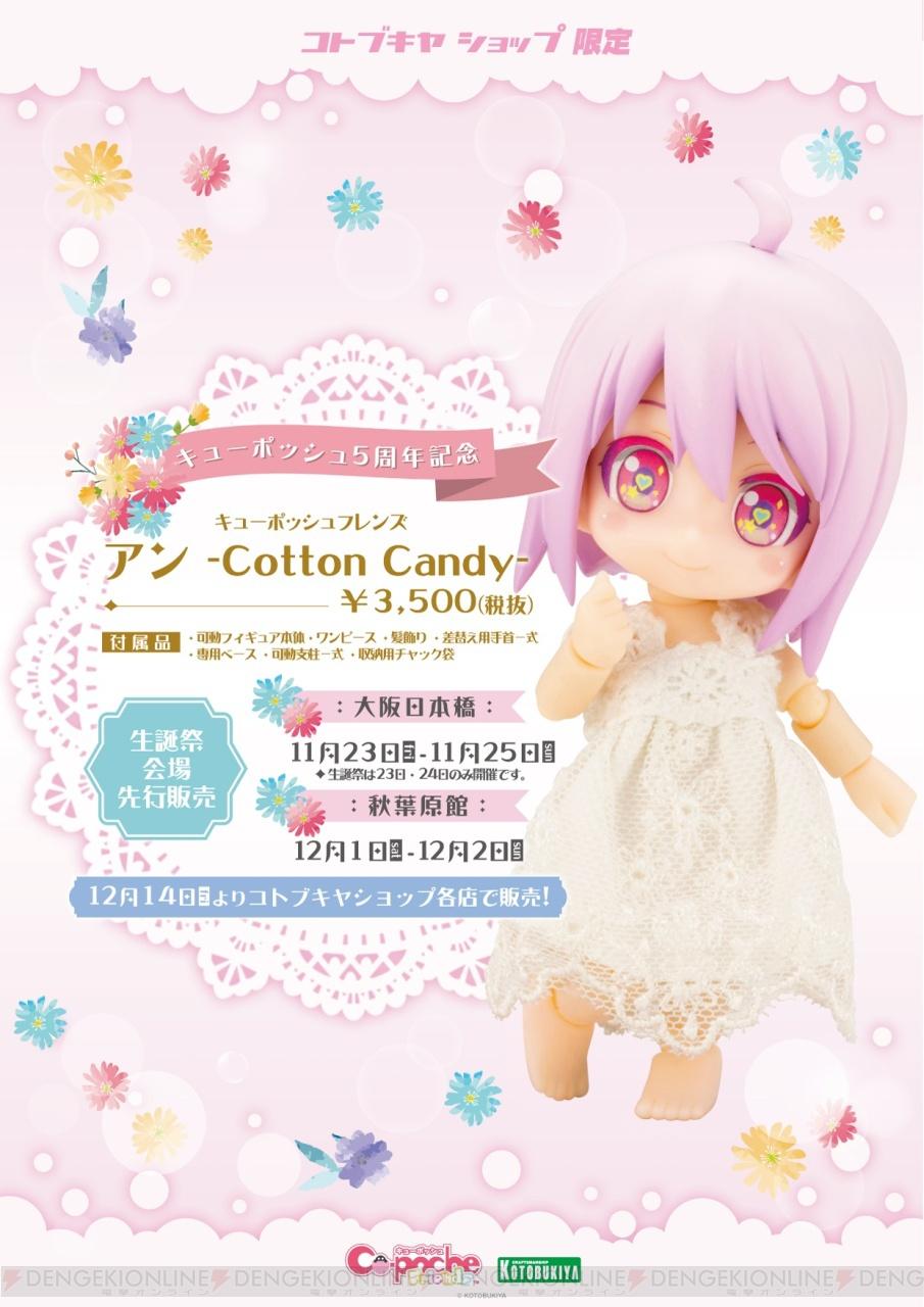 """『キューポッシュフレンズ アン‐Cotton Candy‐』が11月発売。""""キューポッシュ5さい☆生誕祭""""で先行販売"""