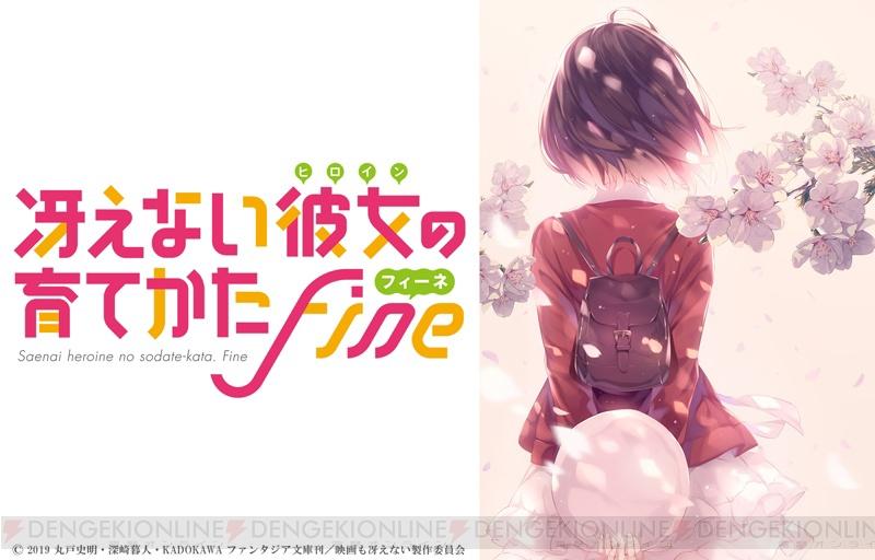 劇場版『冴えカノ』公開時期が2019年秋に決定。深崎暮人さん描き下ろしのティザービジュアルが解禁