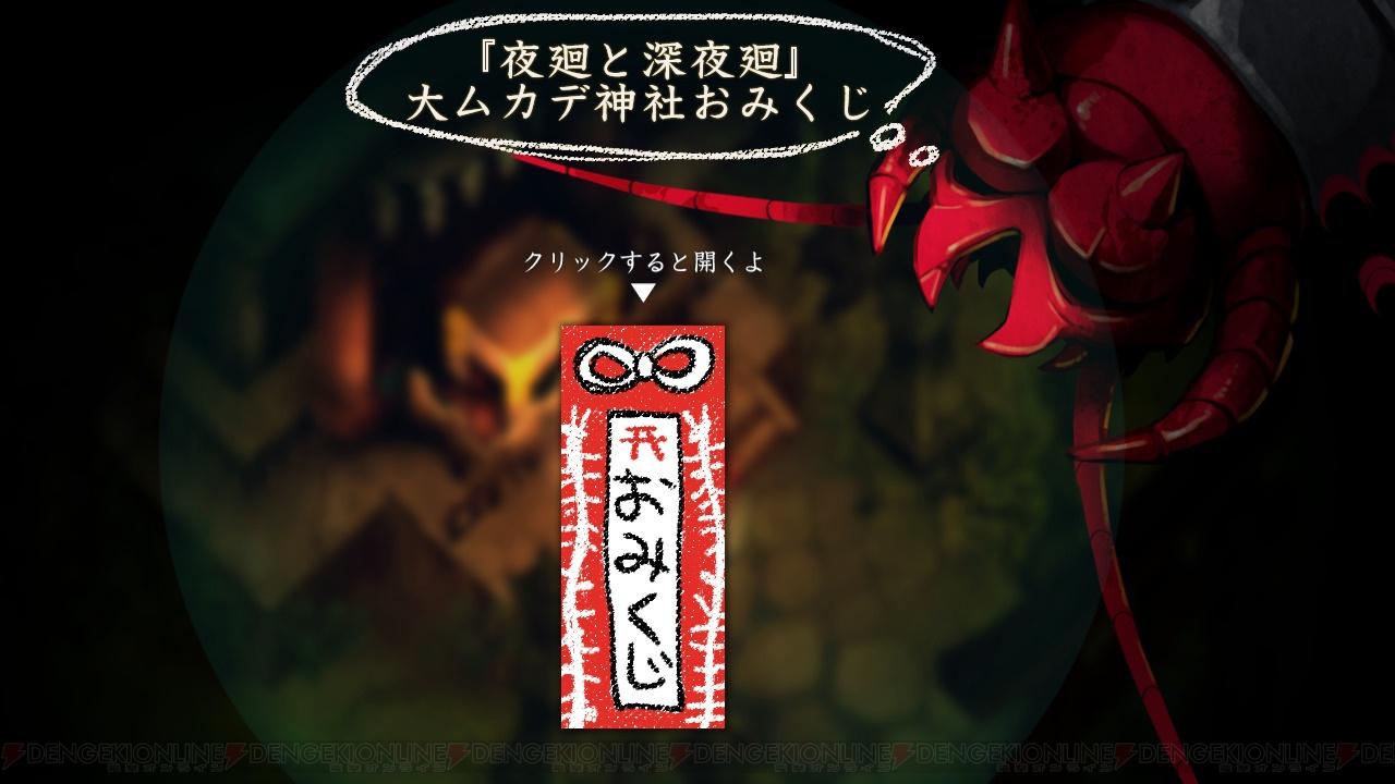 Switch『夜廻と深夜廻』オリジナルトランプ、缶バッジセットが当たるおみくじキャンペーン実施中