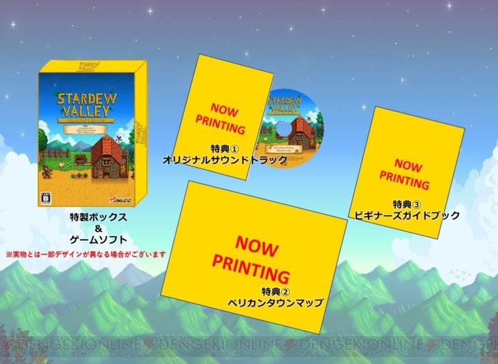 『スターデューバレー コレクターズ・エディション』が2019年1月31日発売。サントラやマップを収録