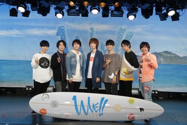 前野智昭さん、白井悠介さんら豪華キャスト7名が勢揃いした『WAVE!!』制作発表会&囲み取材