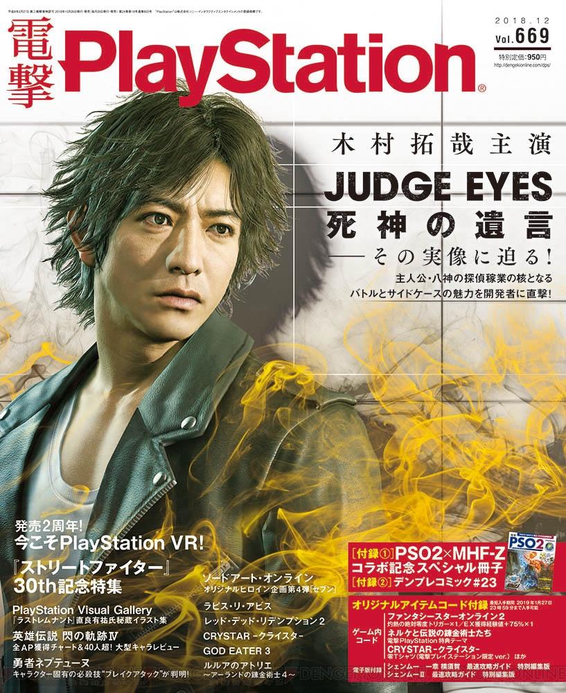 電撃PS Vol.669