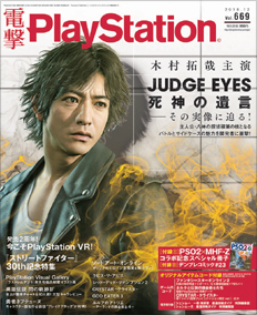 電撃PlayStation Vol.669表紙画像