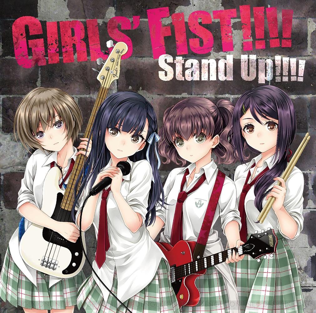 『ガールズフィスト!!!!』初の音楽CDのタイトルは「Stand Up!!!!」。生放送&配信番組も本日よりスタート!