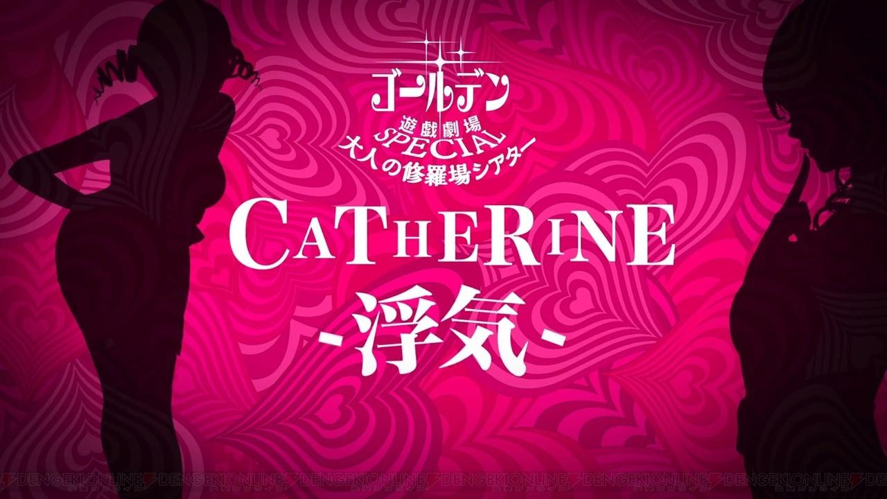 『キャサリン・フルボディ』Cキャサリン(声優:沢城みゆき)にスポットを当てた修羅場シアター第4話が配信