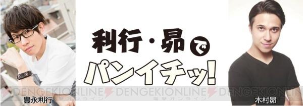 豊永利行さん、木村昴さんの生放送番組『豊永利行・木村昴でパンイチッ!』が11月27日よりスタート