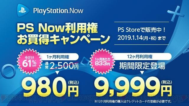 """『オブリビオン』がPS Nowに登場。""""PS Now1カ月利用権""""がキャンペーン価格で61%オフ"""