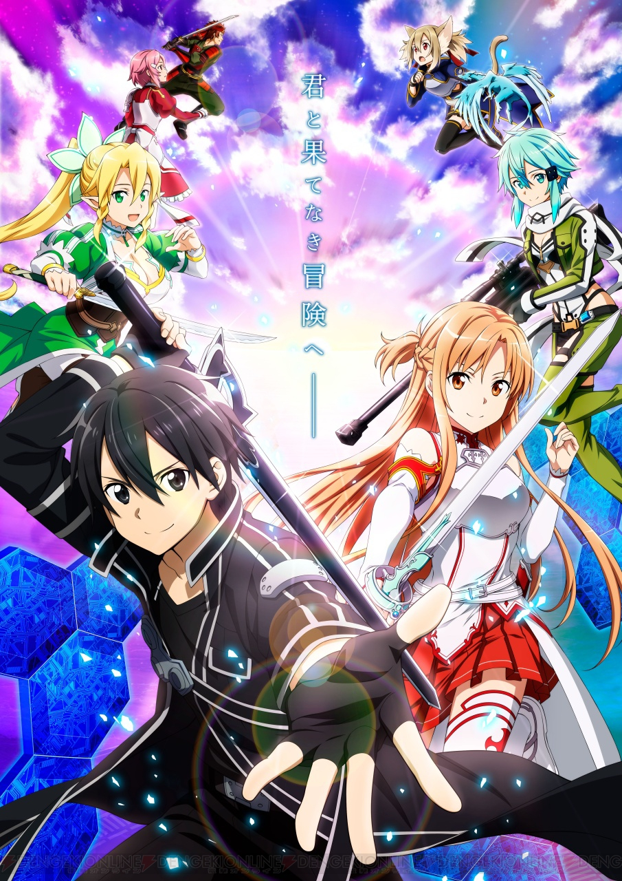 『SAO アーケード ディープ・エクスプローラー』キービジュアルやゲーム概要が公開