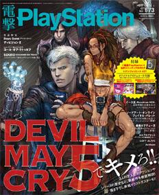 電撃PlayStation Vol.673表紙画像