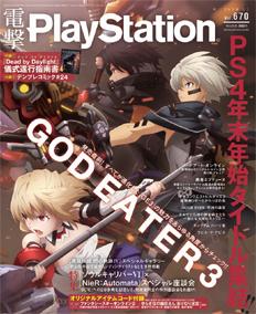 電撃PlayStation Vol.670表紙画像