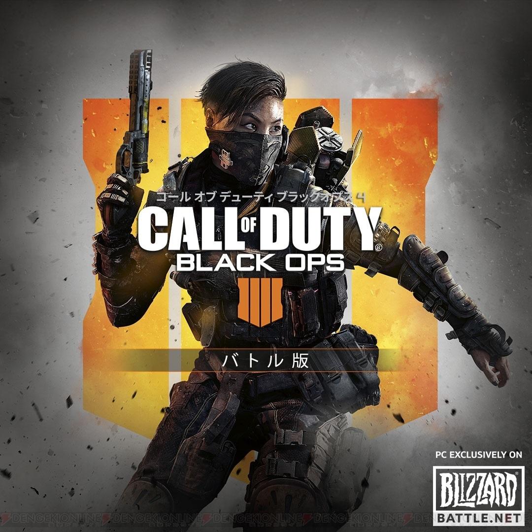 PC『CoD BO4』マルチプレイヤーとブラックアウトを収録した『バトル版』がBattle.net限定で配信中