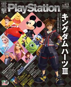 電撃PlayStation Vol.671表紙画像