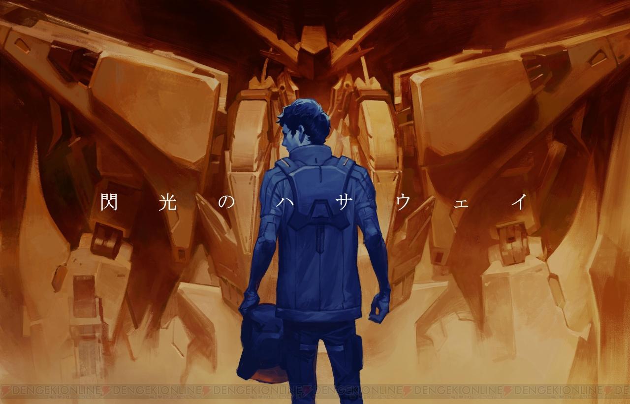 『ガンダム 閃光のハサウェイ』原作者・富野由悠季さんからのコメントが到着