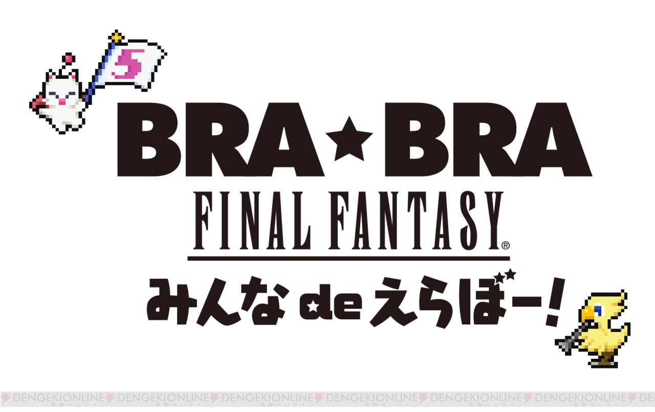 "『FF』吹奏楽コンサート""BRA★BRA FF みんなdeえらぼー!""が4月28日より開催。演奏曲は来場者次第!?"