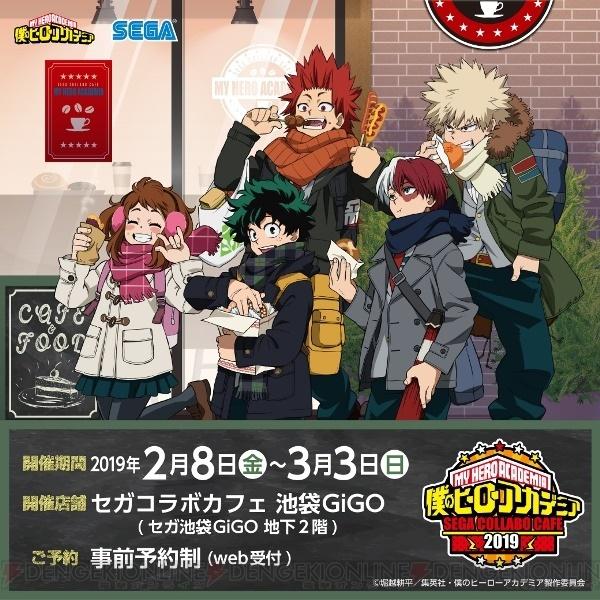アニメ『ヒロアカ』コラボカフェが2月8日よりオープン。限定オリジナルグッズの販売も