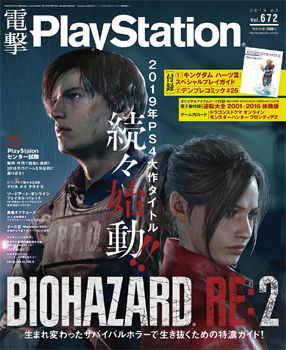 電撃PlayStation672号