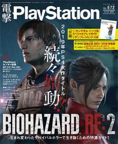 電撃PlayStation Vol.672表紙画像