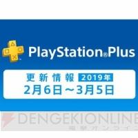 """""""PS Plus""""2月更新情報をお届け。フリープレイはPS3『KOF XIII』『真・三國無双7 Empires』がラインナップ"""