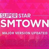 """『SUPERSTAR SMTOWN』新コンテンツ""""SUPERSTARリーグ""""が実装。アップデートを記念したイベント開催中"""