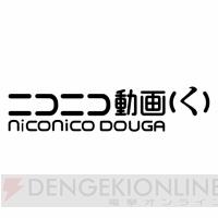 ニコニコチャンネルの月額有料会員数が90万人を突破。全チャンネルの累計収益は100億円以上に